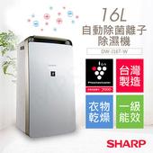 《夏普SHARP》16L自動除菌離子除濕機 DW-J16T-W