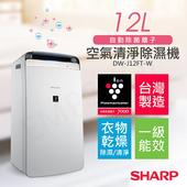 《夏普SHARP》12L自動除菌離子清淨除濕機 DW-J12FT-W
