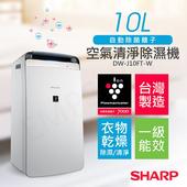 《夏普SHARP》10L自動除菌離子清淨除濕機 DW-J10FT-W