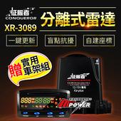 《征服者》XR-3089 分離式雷達 測速器