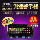 《征服者》XR-3089 GPS測速警示器 單機版(不含室外機)