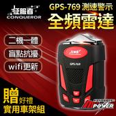 《征服者》GPS-769 全頻雷達一體機 測速警示器