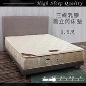 《【卡莉絲名床】》薇爾三線乳膠獨立筒床墊(3.5尺單人)