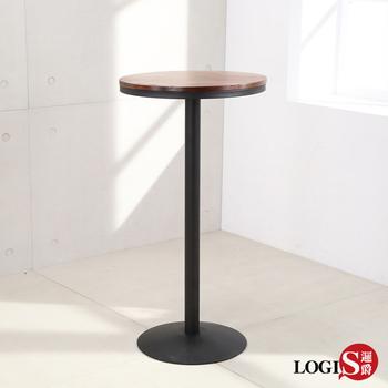 LOGIS 工業高吧桌 實木桌 小圓桌 星巴克 咖啡廳 高腳桌 高腳吧凳 復古鐵藝 酒吧桌【CQ105】(胡桃原木色)