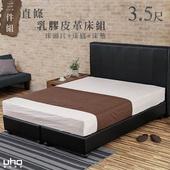 《床組【久澤木柞】》墨黑乳膠皮三件床組★床頭+床底+獨立筒★(3.5尺單人)