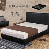 《床底【久澤木柞】》墨黑乳膠皮床底(3.5尺單人)
