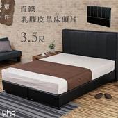 《床頭【久澤木柞】》墨黑直條紋乳膠皮床頭片(3.5尺單人)