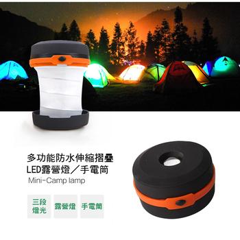 《JOJOGO》多功能防水伸縮摺疊LED露營燈/手電筒(橘色)