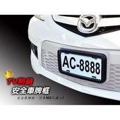 《JOJOGO》TV熱銷安全車牌框33x15cm