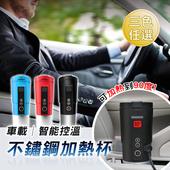 《JOJOGO》智能控溫車載不鏽鋼加熱杯380ml
