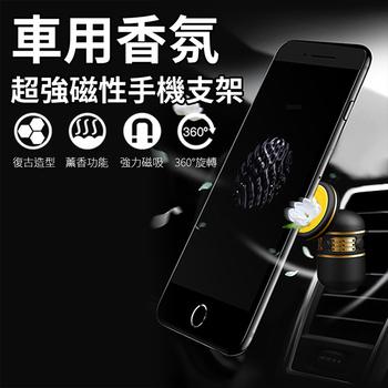 《JOJOGO》車用香氛超強磁性手機支架(黑色)