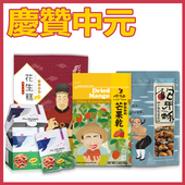 小鯨先生冠軍蝦5包+遊食趣芒果乾+余順豐花生糕+余順豐小魚乾花生
