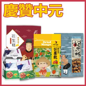 《中元零食箱I》小鯨先生冠軍蝦5包+遊食趣芒果乾+余順豐花生糕+余順豐小魚乾花生