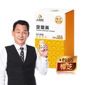 《人可和》SNQ國家認證金薑黃-樟芝添加(30粒)