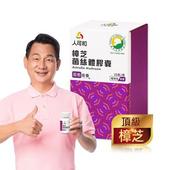 《人可和》SNQ國家認證樟芝30粒 $830