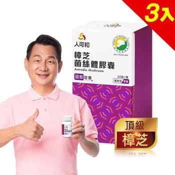 《人可和》SNQ國家認證樟芝(30粒x3瓶,共90粒)