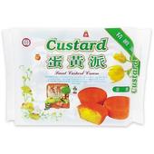 《殷茂》Custard 蛋黃派10粒裝(200g/包)