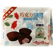 《殷茂》巧克力雪派10粒裝(200g/包)