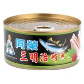 《同榮》三明治鮪魚(鮪二號B罐3入)