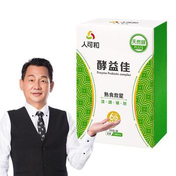 《人可和》酵益佳 熟食活酵素(30包)