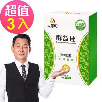 《人可和》酵益佳 熟食活酵素(30包x3盒,共90包)