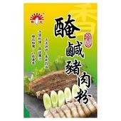 《新光》醃鹹豬肉粉(30g/包)