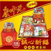 中元普渡供品-誠心祈福精裝版禮盒4件組