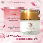 《ALYSSANA》ALYSSANA 逆齡修護水凝霜50ml