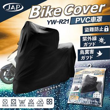 《JAP安全工廠》防水防塵PVC機車罩  抗腐蝕 防刮 防曬 YW-R21 尺寸205X88X114