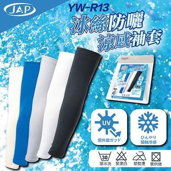 《JAP安全工廠》冰絲防曬涼感彈性袖套 抗紫外線 超透氣 快速排汗 YW-R13(黑色)