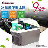 《安伯特》冰炫風 冷/熱兩用行動冰箱9L-附背帶(送-變壓器)可攜式 兩用迷你冰箱(行動冰箱)
