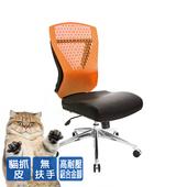 《GXG》GXG 貓抓皮 短背電腦椅 (鋁腳/無扶手) TW-8113 LUNH(請備註顏色)