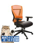 《GXG》GXG 貓抓皮 短背電腦椅 (4D扶手) TW-8113 E3(請備註顏色)