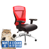 《GXG》GXG 貓抓皮 短背電腦椅 (鋁腳/4D扶手) TW-8113 LU3(請備註顏色)