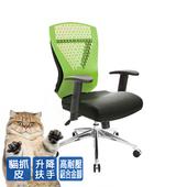 《GXG》GXG 貓抓皮 短背電腦椅 (鋁腳/升降扶手) TW-8113 LU5(請備註顏色)