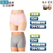 《老人當家 海夫》PIGEON貝親 抗菌吸收內褲(30ml) 男款/女款 日本製(女用膚色S-M)