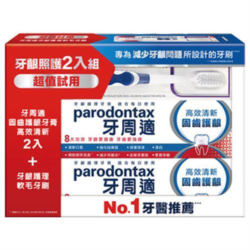 《牙周適》固齒護齦贈牙刷(80g兩入組)