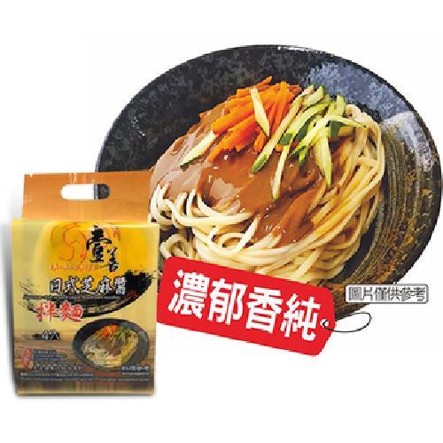 《壹善》拌麵-520g(4入)/袋(日式芝麻)