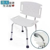 《海夫健康生活館》必翔 輕便背靠式 有背洗澡椅(YK3030)