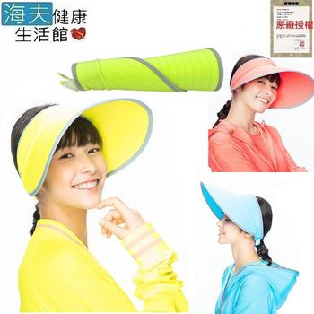 《海夫健康生活館》HOII授權 后益 輕巧折疊美膚帽 防曬遮陽帽(黃)