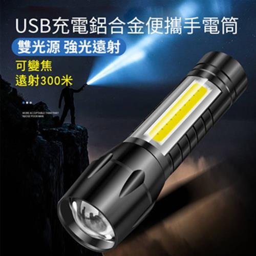 《8月底前出貨》USB充電鋁合金便攜手電筒(9.5X2.5X2.5cm)
