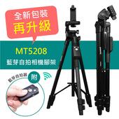 《派瑞德》MT-5208 鋁合金手機微單藍牙自拍三腳架(黑色)