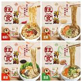 《旺食拌麵》中元普渡組合4種口味各2袋 8袋組/共32包