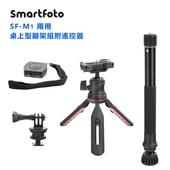 《Smartfoto》SF-M1兩用桌上型腳架組(含遙控器)