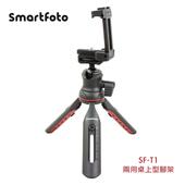 《Smartfoto》SF-T1手機相機兩用桌上型腳架