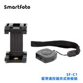 《Smartfoto》SF-C1藍芽遙控器夾式快板組
