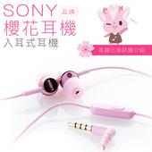 《SONY》櫻花耳機 入耳式 線控麥克風 【公司貨】(櫻花)