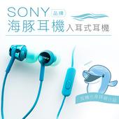 《SONY》海豚耳機 入耳式 線控麥克風 【公司貨】(海豚)