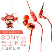 《SONY》武士耳機 入耳式 線控麥克風 【公司貨】(武士)