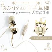 《SONY》王子耳機 入耳式 線控麥克風 【公司貨】(王子)